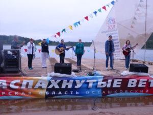 Фестиваль Распахнутые ветра @ Детский лагерь ЧАЙКА