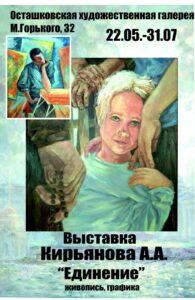 Выставка художника А. А. Кирьянова «Единение» @ Осташков Тверской области