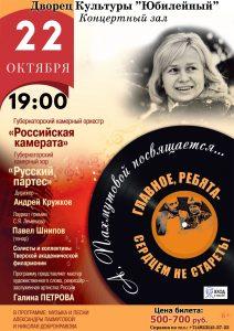 """Концертная программа """"Главное, ребята - сердцем не стареть!"""" @ ДК Юбилейный Осташков"""