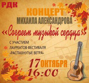 """Концерт Михаила Александрова """"Согреем музыкой сердца"""""""