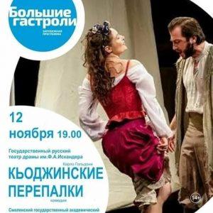 Гастроли Абхазского русского театра драмы «Кьоджинские перепалки»